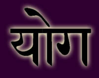 sanskrit character for yoga
