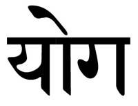 Sanskrit characters for YOGA